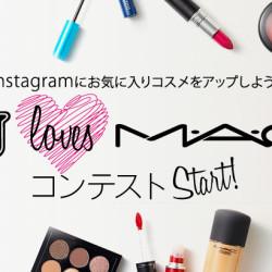 【M・A・C】コスメが当たる! instagramコンテスト