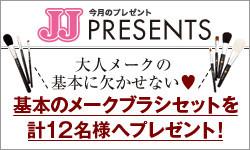 【今月のプレゼント】