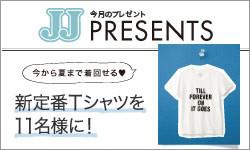 【今月のプレゼント】新定番Tシャツをプレゼント