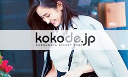 【公式通販サイト】JJ×人気ブランド コラボアイテムが買える!
