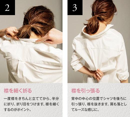 2.襟を細く折る。3.襟を引っ張る。