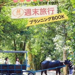 次はどこいく?「週末旅行」 京都・奈良・滋賀編 MAP付き