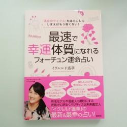 JJで大好評の【イヴルルド遙華先生】集大成占い本 発売中!