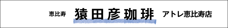 恵比寿 猿田彦珈琲 アトレ恵比寿店