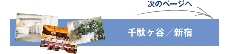 次のページへ 千駄ヶ谷/新宿