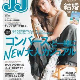 JJ7月号発売!