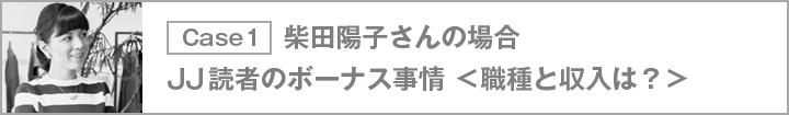 Case1 柴田陽子さんの場合/JJガールのボーナス事情 職種と収入は?