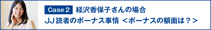 Case2 経沢香保子さんの場合/JJガールのボーナス事情 ボーナスの額面は?