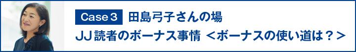 Case3 田島弓子さんの場合/JJガールのボーナス事情 ボーナスの使い道は?