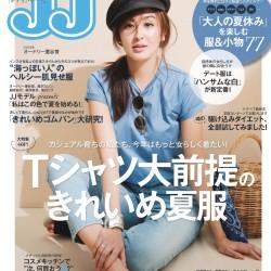 JJ8月号発売!