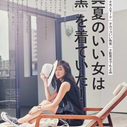JJ9月号発売!