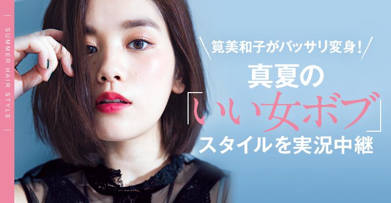 筧美和子がバッサリ変身!真夏の「いい女ボブ」スタイルを実況中継
