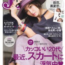 JJ10月号発売!