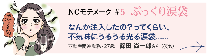 NGモテメーク5ぷっくり涙袋
