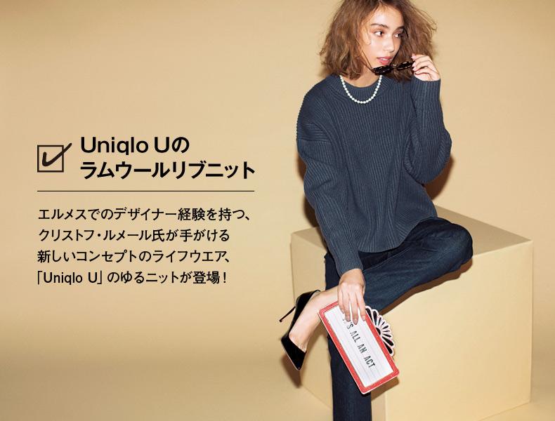 Uniqlo Uのラムウールリブニット