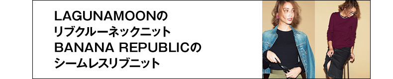 LAGUNAMOONのリブクルーネックニット、BANANA REPUBLICのシームレスリブニット