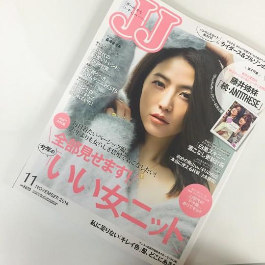 JJ11月号発売! 内容を先取り