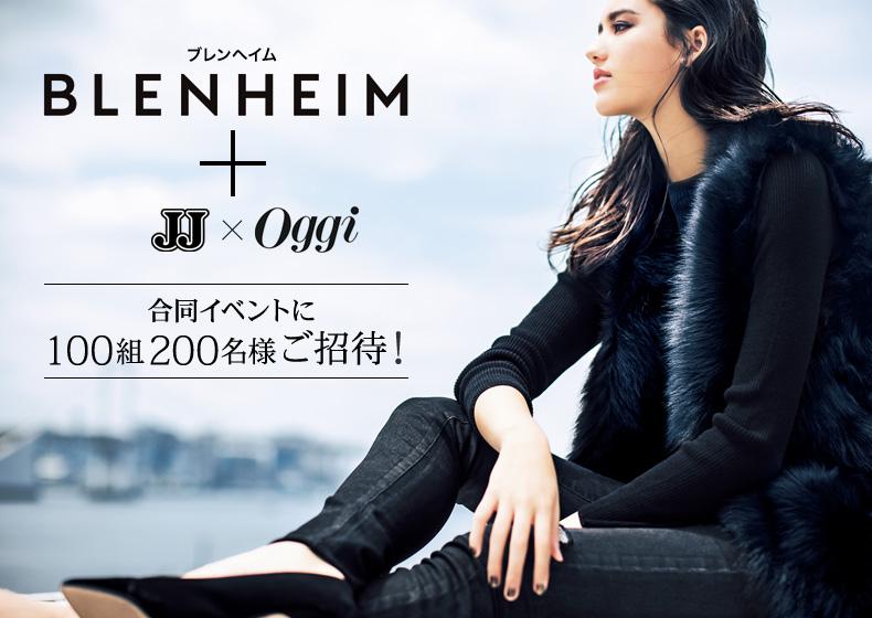 BLENHEIM + JJ x Oggi 合同イベントに100組200名様ご招待!