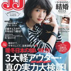 JJ12月号発売!