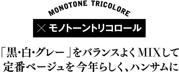 モノトーントリコロール