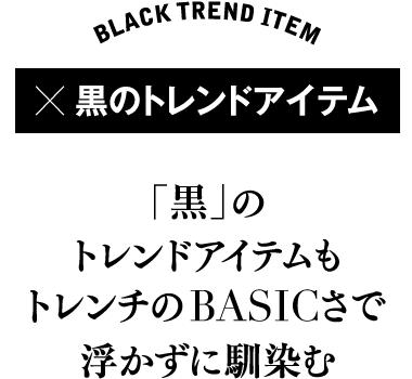 黒のトレンドアイテム