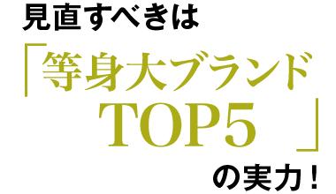 見直すべきは「等身大ブランド TOP5」の実力!