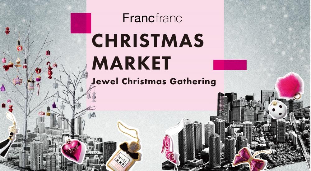 フランフラン クリスマスマーケット