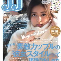 JJ1月号発売!