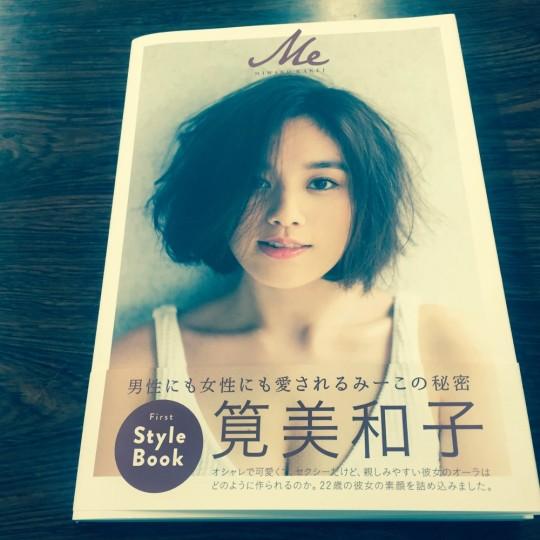 【筧美和子】初のStyle Book 『Me』発売!