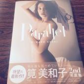 【筧美和子】待望の最新作、写真集『Parallel』発売!
