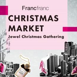 【フランフラン】初のクリスマスマーケット 開催!