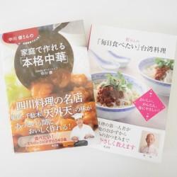 家庭で簡単「本格中華」と「台湾料理」レシピ本