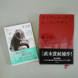 【おすすめ短編小説集】湊かなえ 窪美澄
