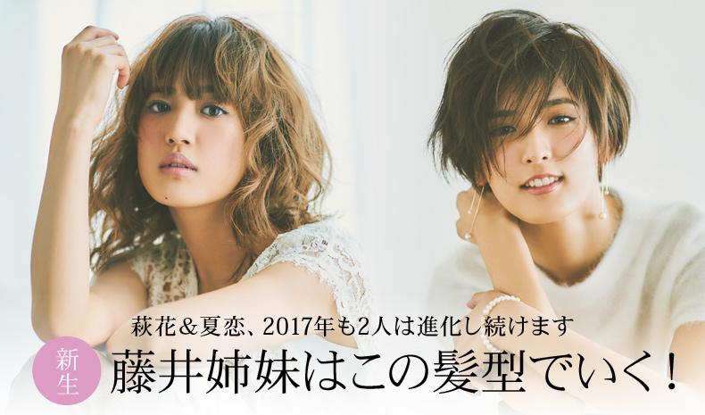 新生 藤井姉妹はこの髪型でいく!