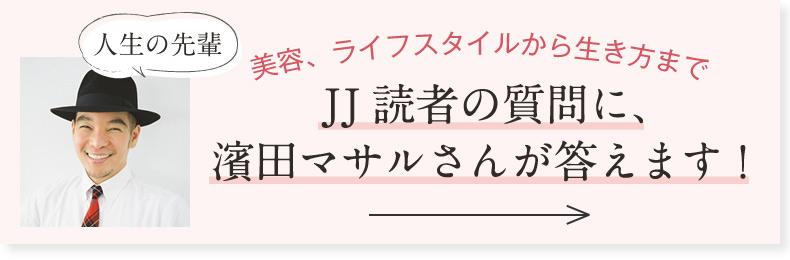 JJ 読者の質問に、濱田マサルさんが答えます!