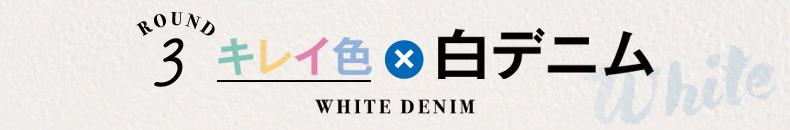 ROUND3 キレイ色 x 白デニム