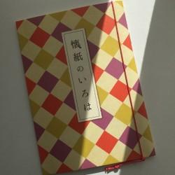 【京都】お懐紙で大人の「和」をはじめよう(かな)