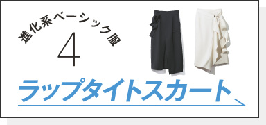 4.ラップタイトスカート