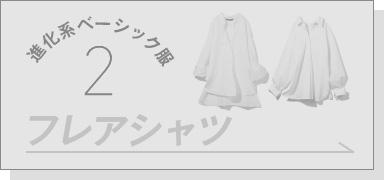 2.フレアシャツ