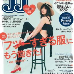 JJ4月号発売!