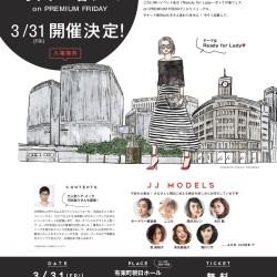 【#オトナの春フェス】に、高橋みなみさん、イヴルルド遙華先生の出演が決定!