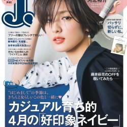 JJ5月号発売!