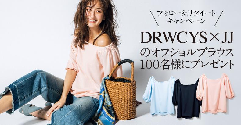 DRWCYS x JJ オフショルブラウス100名様にプレゼント