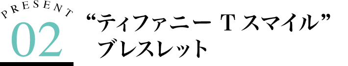 ティファニーTスマイルブレスレッド