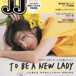 JJ6月号発売!