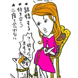 明けまして、私、彼氏ができました 横澤夏子コラム#3