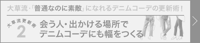 大草流更新術2