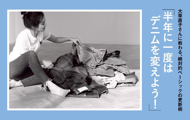 大草直子さんに教わる、半年に一度はデニムを変えよう!