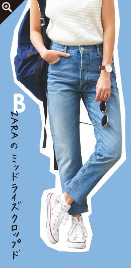 B:ZARAのミッドライズクロップド