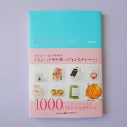 おしゃれなプチギフトのご紹介【最上級のプチプラギフト100】